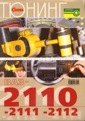 Тюнинг ВАЗ 2110, 2111 и 2112 своими руками. Книга
