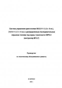 Система управления двигателями ВАЗ-2111, 21214-11. Контроллер М7.9.7 (евро2)