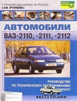 Автомобили ВАЗ 2110, 2111, 2112. Руководство по техническому обслуживанию