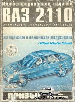 ВАЗ 2110, 2111, 2112 (1.5). Эксплуатация и техническое обслуживание