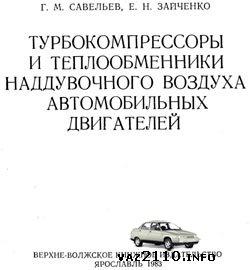 Турбокомпрессоры и теплообменники наддувочного воздуха автомобильных двигателей. Книга